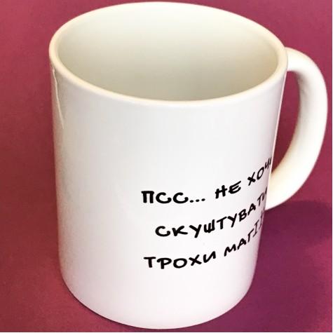 """Чашка """"Псс... Не хочеш скуштувати трохи магії?"""""""