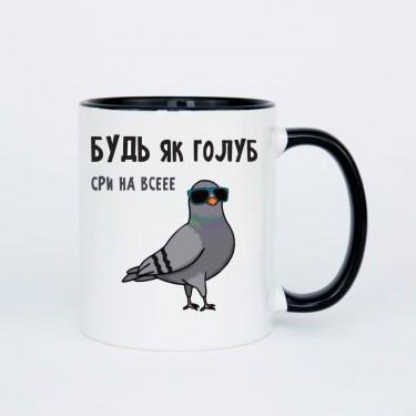 """Чашка """"Будь як голуб"""" CENSORED"""