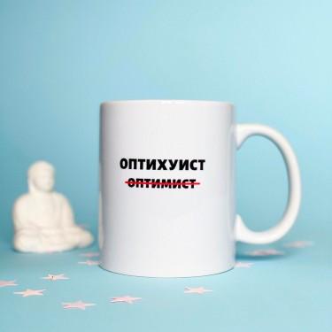 "Чашка ""Оптихуист"" CENSORED"