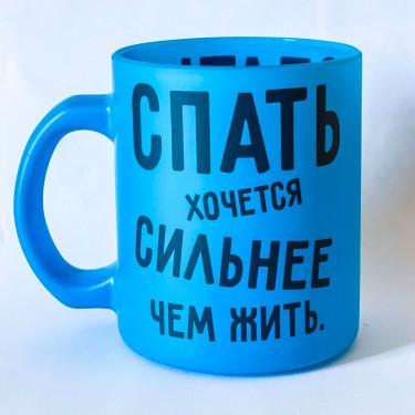 """Чашка """"Спать хочется сильнее, чем жить"""" CENSORED"""