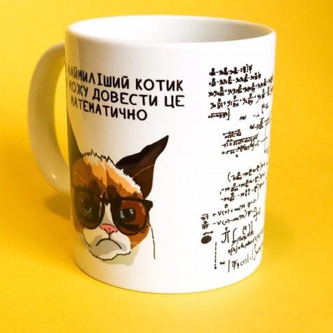 """Чашка """"Ти наймиліший котик"""""""