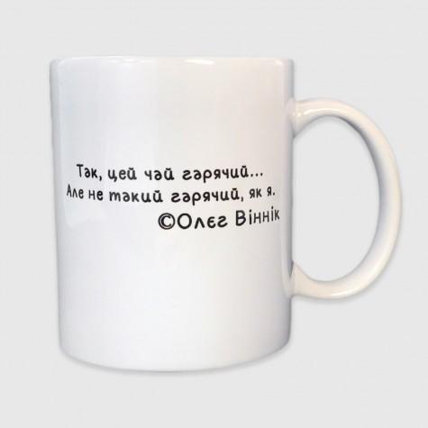 """Чашка """"Гарячий Олєг Віннік"""""""