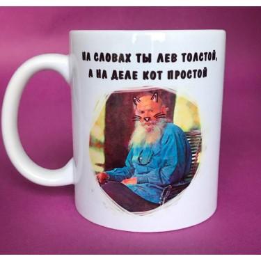 """Чашка """"На словах ты Лев Толстой"""""""