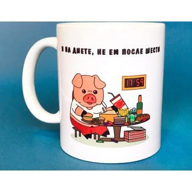 """Чашка """"Я на диете, не ем после шести"""""""
