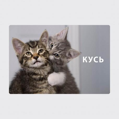"""Открытка """"Кусь"""""""