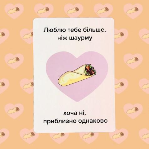 """Листівка """"Люблю тебе більше, ніж шаурму"""""""