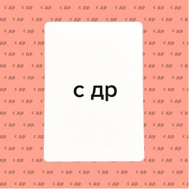 """Листівка """"С ДР"""""""