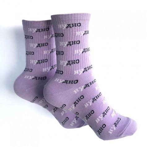 """Шкарпетки фіолетові """"НуДно"""" 1and1"""