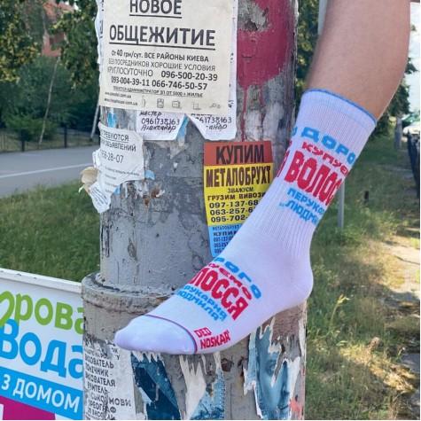 """Шкарпетки білі """"Купуємо Волосся"""" Дед Носкарь"""