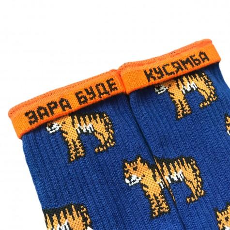 """Шкарпетки сині """"Тигр (зара буде кусямба)"""" Дед Носкарь"""