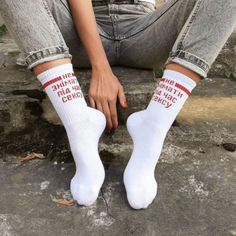 """Шкарпетки білі """"Не знімати під час сексу"""" CEH"""