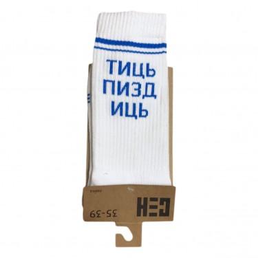 """Шкарпетки білі """"Тиць пиздиць"""" CEH"""
