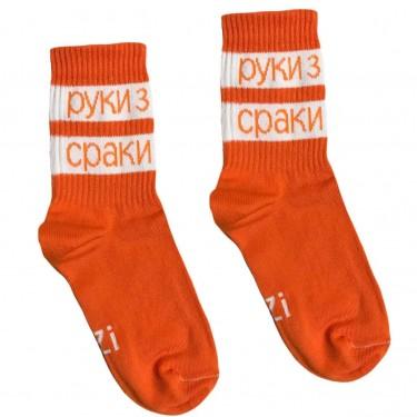 """Носки оранжевые """"Руки з сраки"""" CEH"""