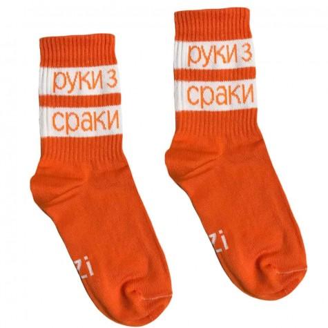 """Шкарпетки помаранчеві """"Руки з сраки"""" CEH"""