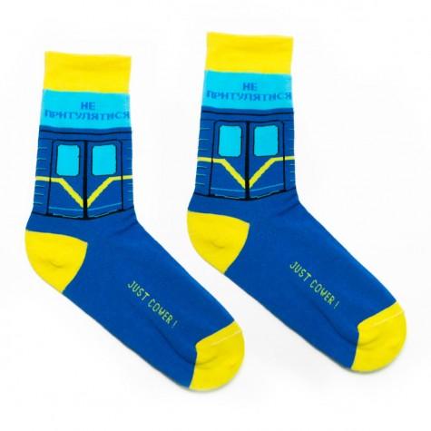 """Шкарпетки жовто-сині метро """"Не притулятися"""" Just Cover"""
