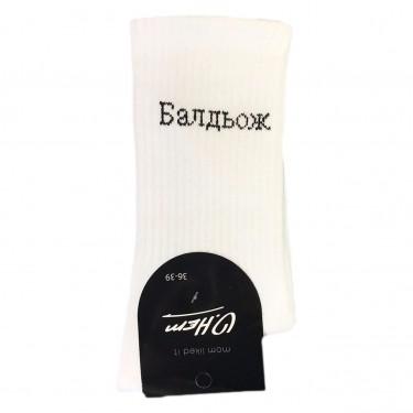 """Шкарпетки білі """"Балдьож"""" О, нет"""