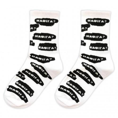 """Шкарпетки білі """"Нафіга?"""" О, нет"""