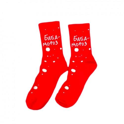 """Шкарпетки червоні теплі """"Баба Мороз"""" О, нет"""