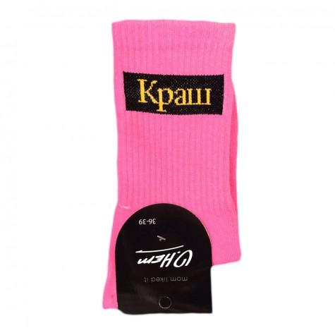 "Носки розовые ""Краш"" О, нет"