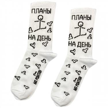 """Шкарпетки білі """"Планы на день"""" Понти"""