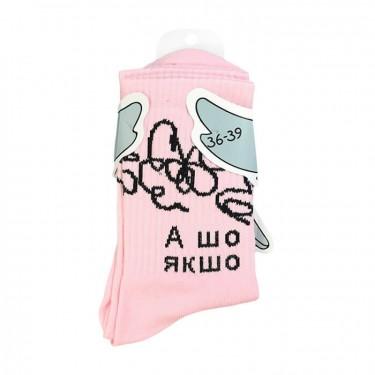 """Шкарпетки рожеві """"А шо якшо"""" Soxiky"""