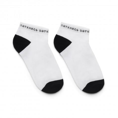 """Шкарпетки білі """"Заткнись"""" короткі Sunny Focks"""