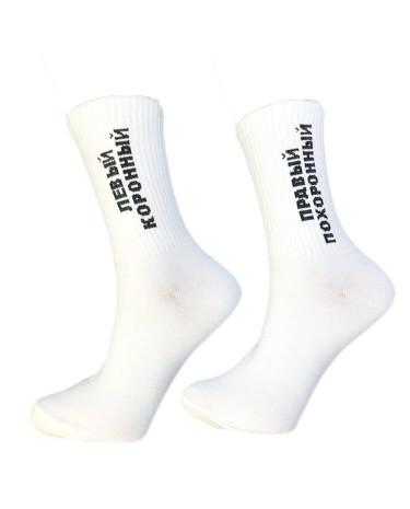 "Шкарпетки білі ""Левый коронный, правый похоронный"" Sunny Focks"