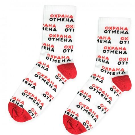 """Шкарпетки білі """"Охрана Отмєна"""" Sunny Focks"""