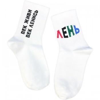 """Шкарпетки білі """"Век живи век ленись"""" Sunny Focks"""