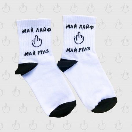 """Шкарпетки білі """"Май лайф Май рулз"""" Sunny Focks"""