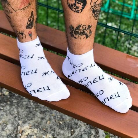 """Шкарпетки білі """"Жарко капєц"""" короткі Sunny Focks"""